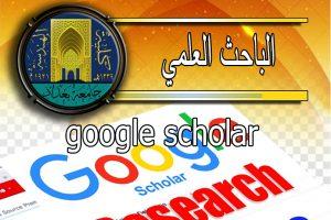 google scholar PSD