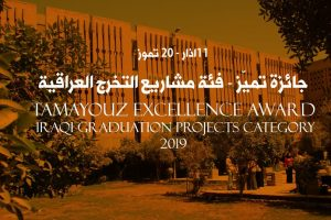 announcement-iraqi-graduation-projects-2019-resized-20191024-064324197_orig